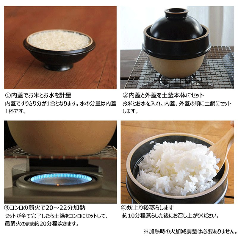 送料無料 土鍋でご飯を炊く 炊飯器 二人用 2合 益子焼 つかもと komonosennka 06