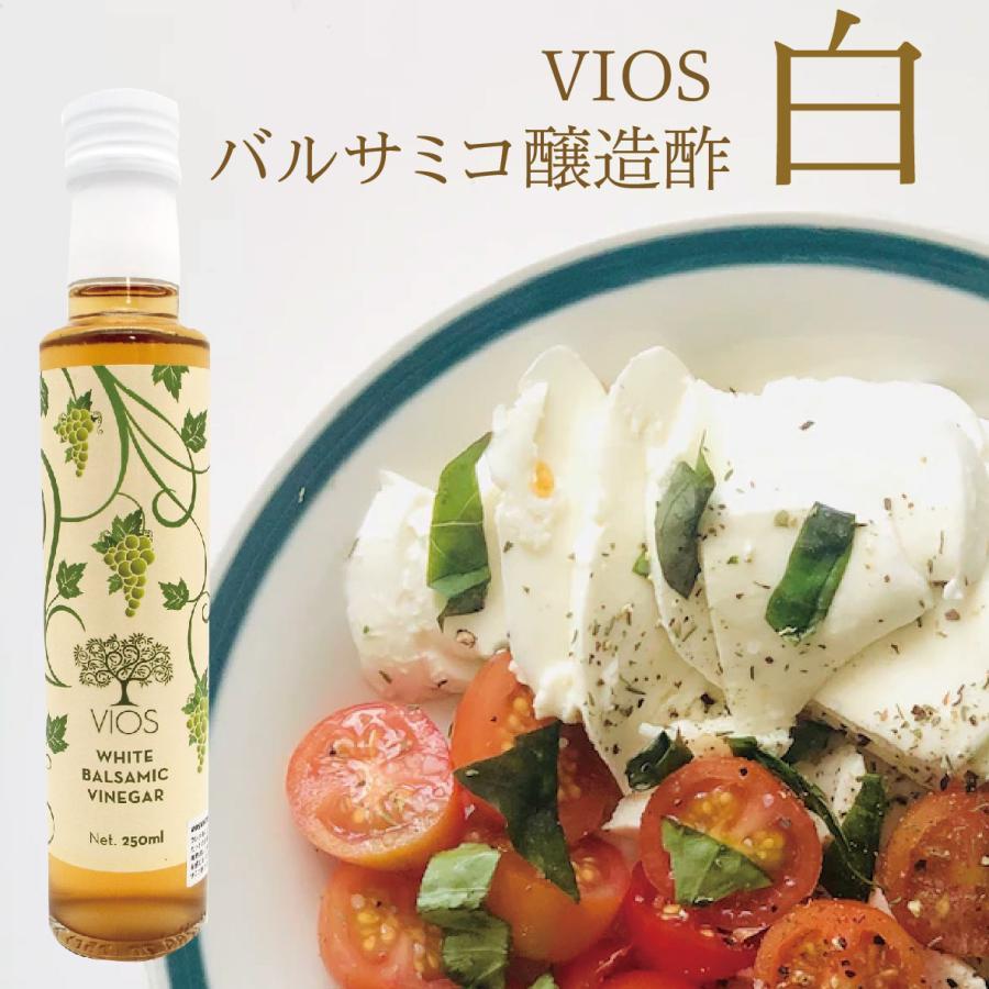 VIOS バルサミコ醸造酢 白 250ml komorebi