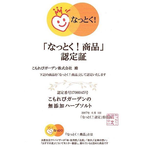 こもれびガーデンの無添加ハーブソルト70g(レシピ付)|komorebi|05