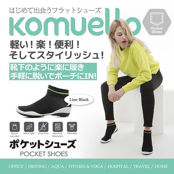 レディースシューズ 超軽量 フラットシューズ オフィスシューズ 「ポケットシューズ」 ポーチに入れ 持ち運び さまざまなシーンで活躍 女性靴(ラインブラック)|komuellopoketshoes|02