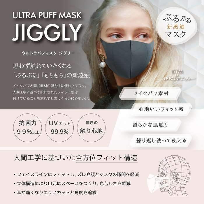 ウルトラパフマスク JIGGLY マスク Lサイズ 洗えるマスク 大人用サイズ 全方位フィット構造 ぷるぷる もちもち カラーマスク|konan|02
