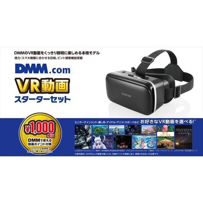 代引不可 VRゴーグル DMMスターターセット 目幅調節機構 スマホ 4.0〜6.5インチ対応 ブラック エレコム VRG-D02PBK konan 02