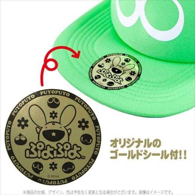 ぷよぷよメッシュキャップ キャラクター 帽子 キャップ CAP 56cm〜60cm ぷよぷよ帽子 かわいい おしゃれ 人気 ルカン 07*|konan|02