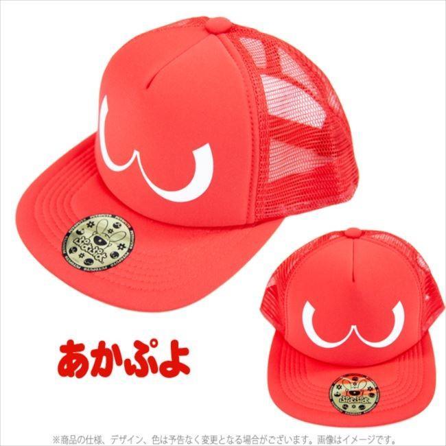 ぷよぷよメッシュキャップ キャラクター 帽子 キャップ CAP 56cm〜60cm ぷよぷよ帽子 かわいい おしゃれ 人気 ルカン 07*|konan|04
