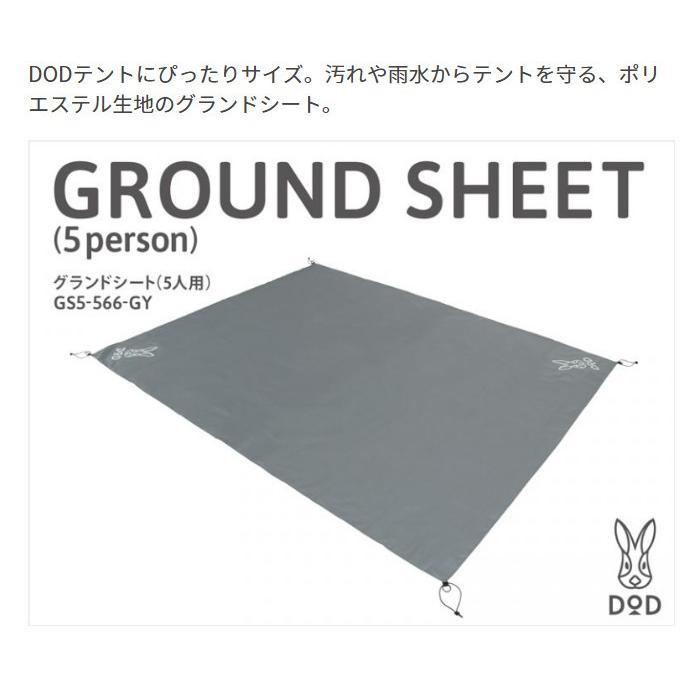 あすつく グランドシート テントシート テントマット 5人用 DODテントにぴったりサイズ 汚れや雨水からテントを守る DOD GS5-566-GY|konan|02