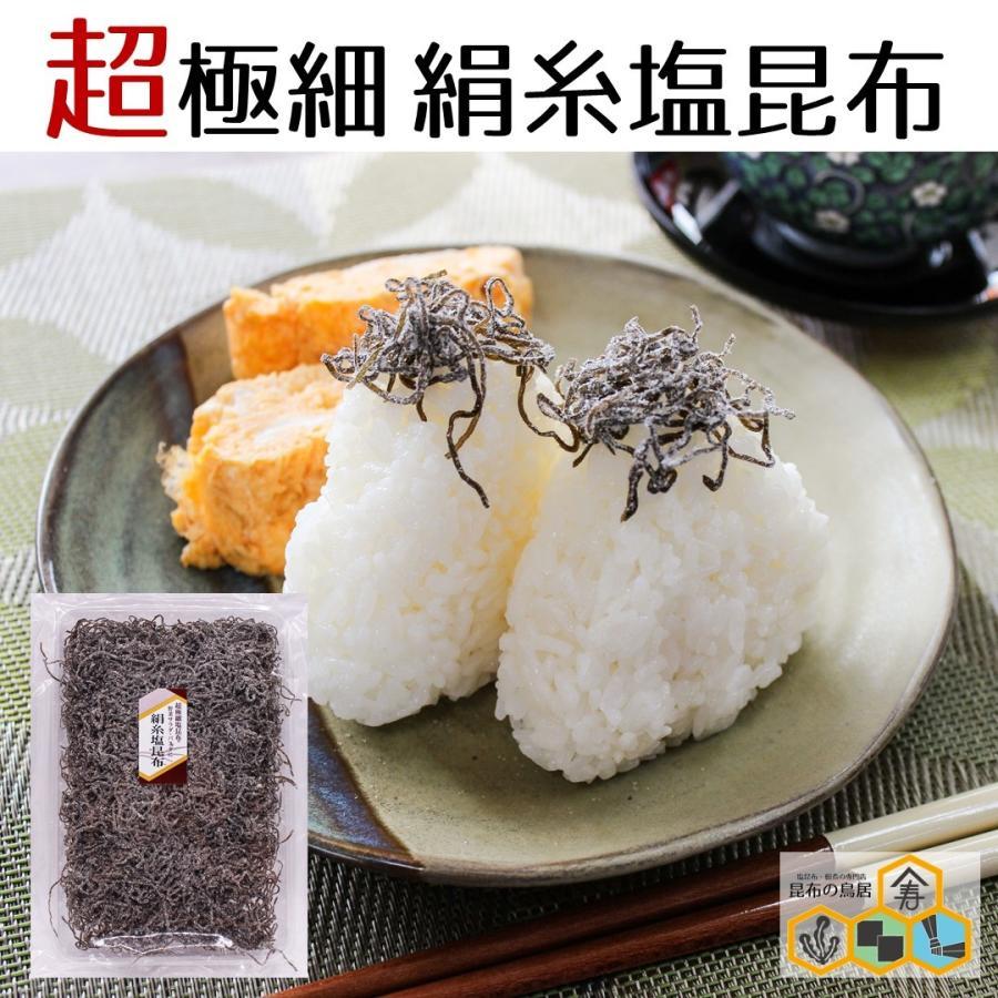 絹糸塩昆布80g 極細切塩昆布 塩昆布 サラダ パスタ おにぎり具 お茶漬けの素 即席漬け物 食品 konbu-torii