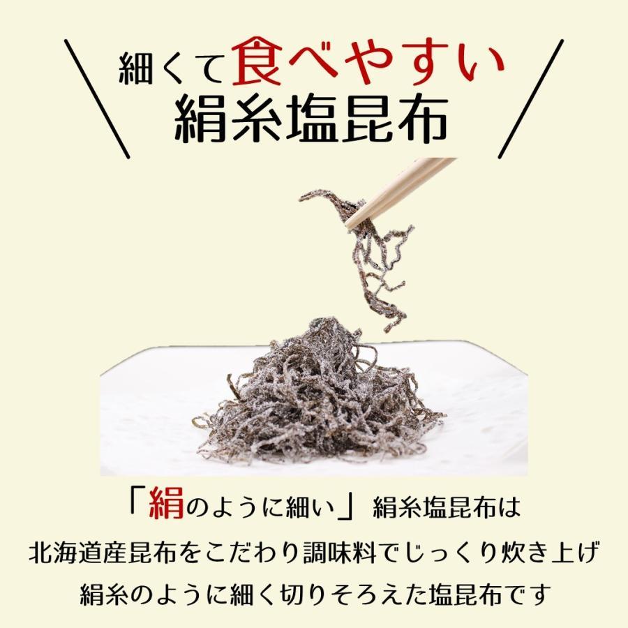 絹糸塩昆布80g 極細切塩昆布 塩昆布 サラダ パスタ おにぎり具 お茶漬けの素 即席漬け物 食品 konbu-torii 02