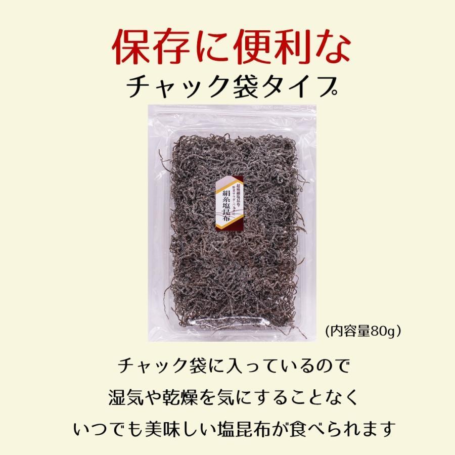 絹糸塩昆布80g 極細切塩昆布 塩昆布 サラダ パスタ おにぎり具 お茶漬けの素 即席漬け物 食品 konbu-torii 05