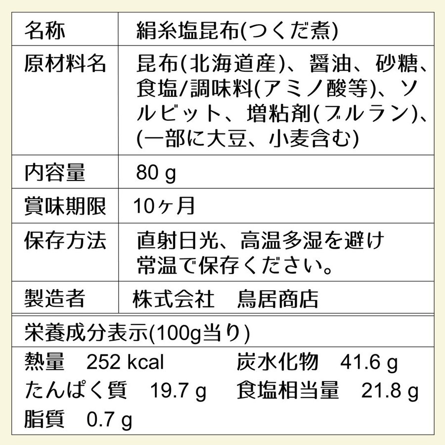 絹糸塩昆布80g 極細切塩昆布 塩昆布 サラダ パスタ おにぎり具 お茶漬けの素 即席漬け物 食品 konbu-torii 06