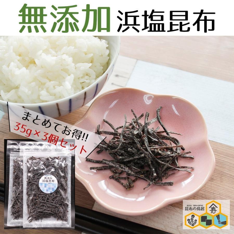 無添加浜塩昆布35g×3袋セット ネット販売部門人気急上昇中 無添加 塩昆布 おむすびの素 お茶漬け ごはんのおとも 食品 konbu-torii