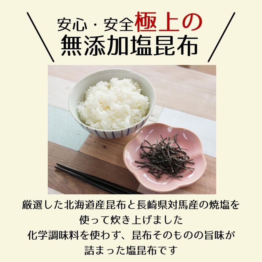 無添加浜塩昆布35g×3袋セット ネット販売部門人気急上昇中 無添加 塩昆布 おむすびの素 お茶漬け ごはんのおとも 食品 konbu-torii 02