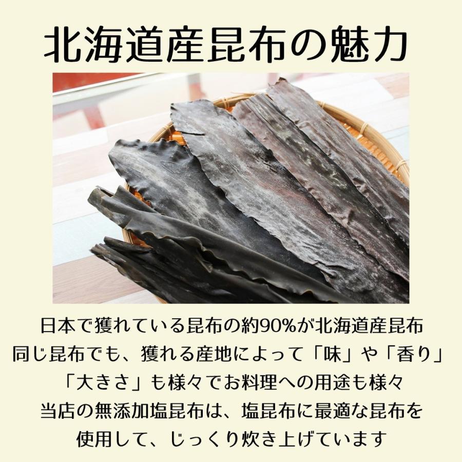 無添加浜塩昆布35g×3袋セット ネット販売部門人気急上昇中 無添加 塩昆布 おむすびの素 お茶漬け ごはんのおとも 食品 konbu-torii 03