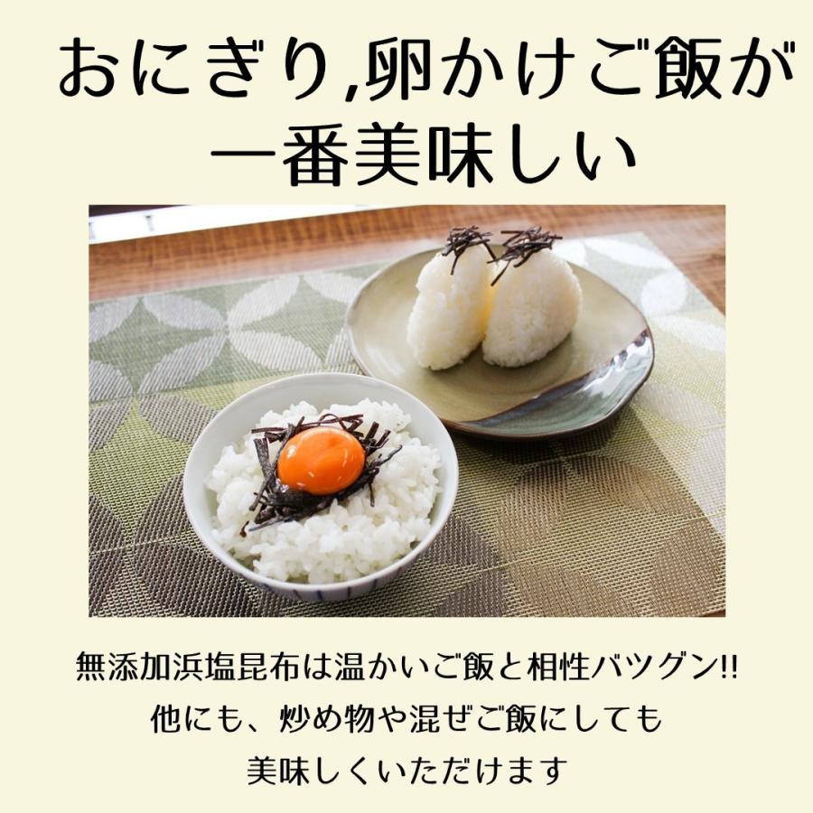 無添加浜塩昆布35g×3袋セット ネット販売部門人気急上昇中 無添加 塩昆布 おむすびの素 お茶漬け ごはんのおとも 食品 konbu-torii 05