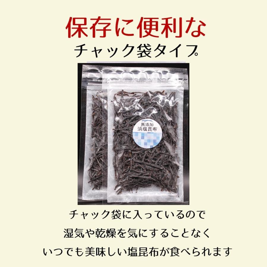 無添加浜塩昆布35g×3袋セット ネット販売部門人気急上昇中 無添加 塩昆布 おむすびの素 お茶漬け ごはんのおとも 食品 konbu-torii 06