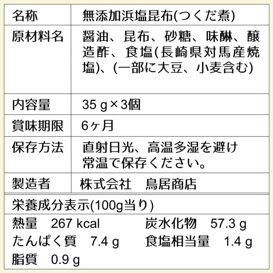 無添加浜塩昆布35g×3袋セット ネット販売部門人気急上昇中 無添加 塩昆布 おむすびの素 お茶漬け ごはんのおとも 食品 konbu-torii 07