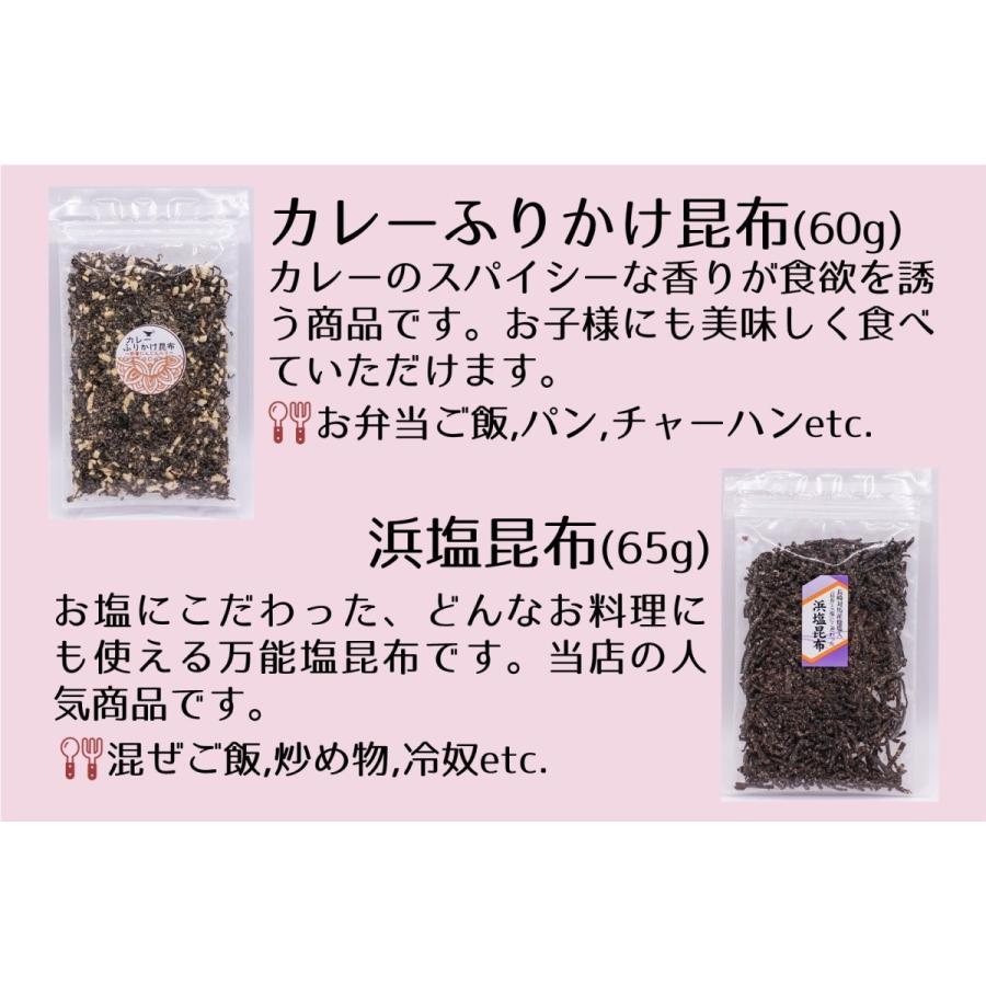 時短でおいしいお料理セット(8点セット) 送料無料 ギフト 食品 時短グッズ 調味料 塩昆布 ふりかけ つくだ煮 お弁当 敬老の日2021 konbu-torii 03