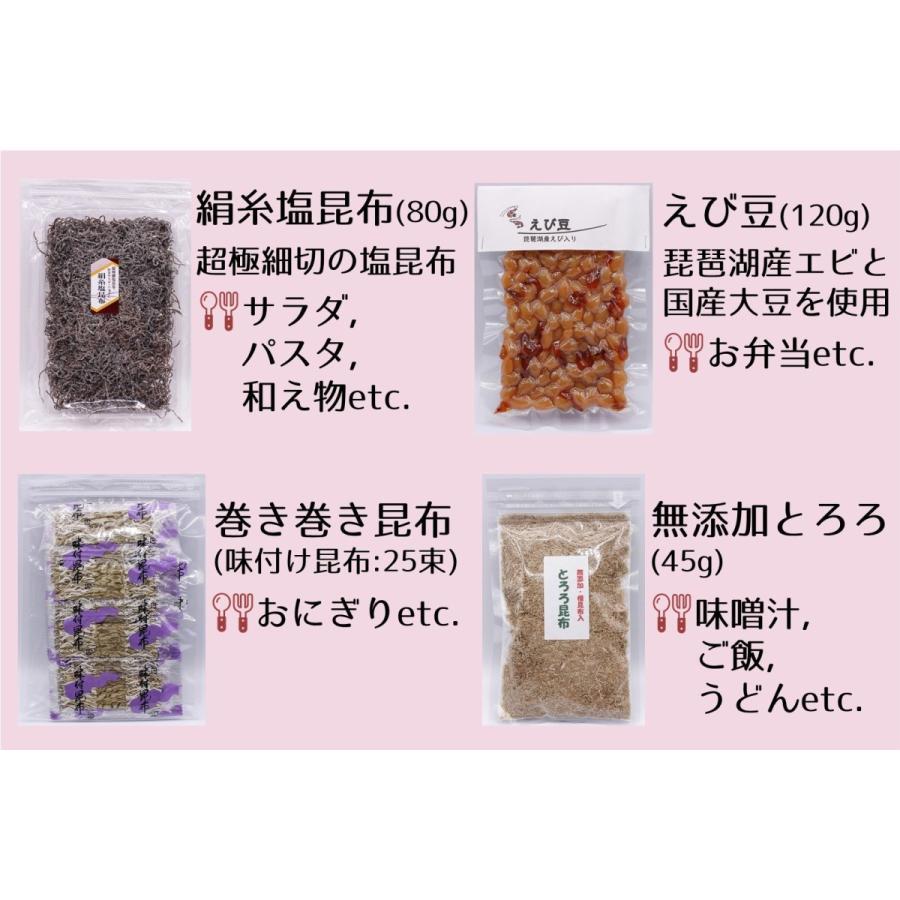 時短でおいしいお料理セット(8点セット) 送料無料 ギフト 食品 時短グッズ 調味料 塩昆布 ふりかけ つくだ煮 お弁当 敬老の日2021 konbu-torii 04