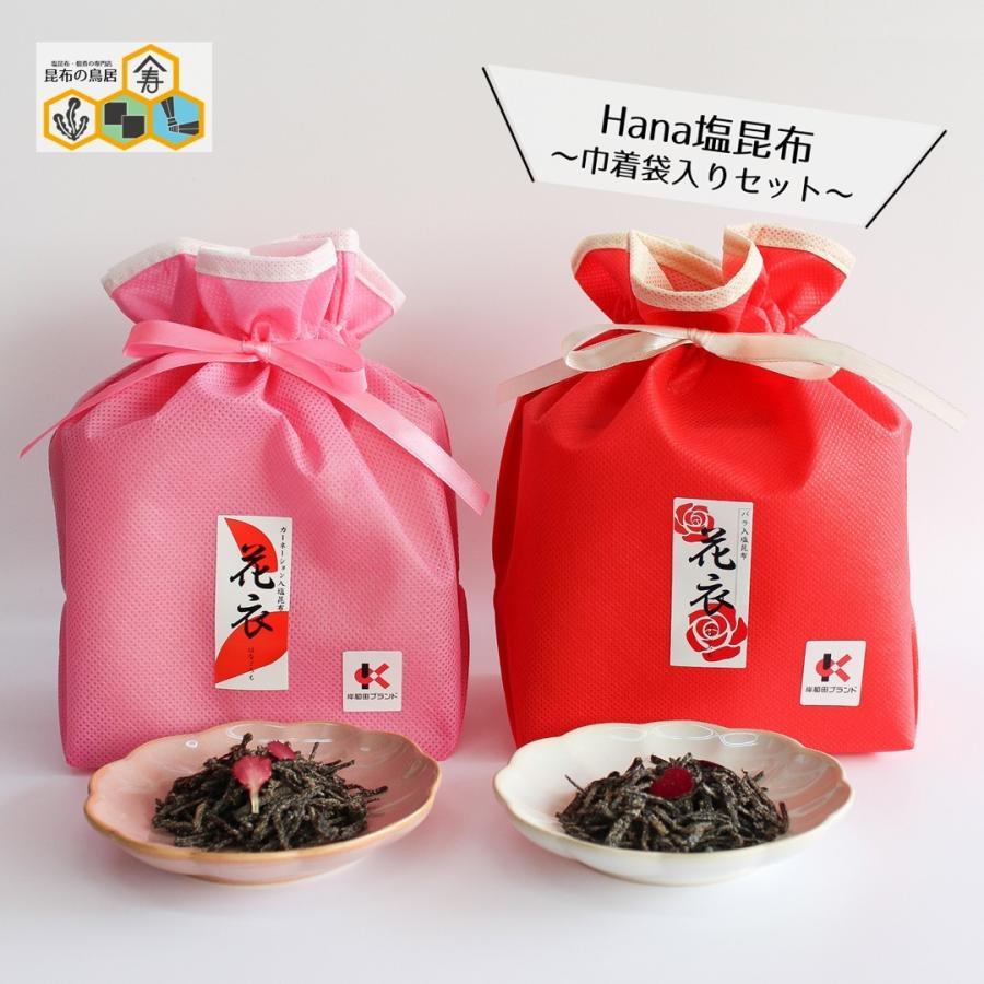 敬老の日 プレゼント Hana塩昆布(巾着袋入りセット) 花 塩昆布 おにぎりの具 お茶漬けの素 ふりかけ 食品 konbu-torii