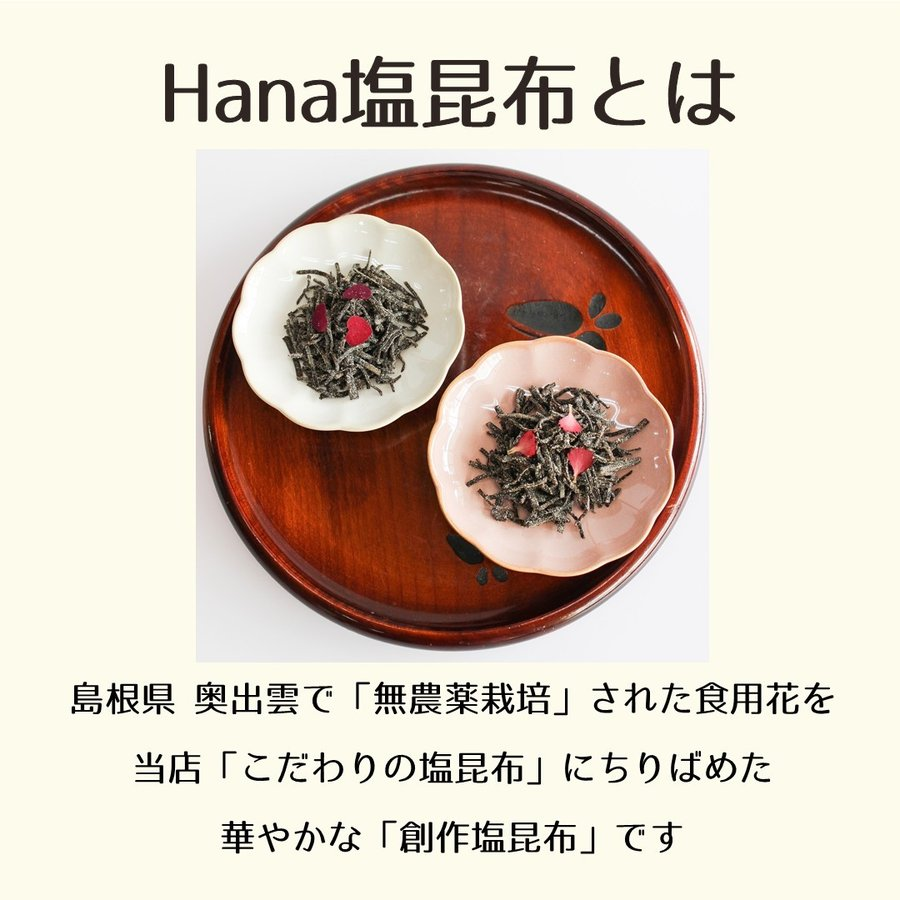 敬老の日 プレゼント Hana塩昆布(巾着袋入りセット) 花 塩昆布 おにぎりの具 お茶漬けの素 ふりかけ 食品 konbu-torii 02