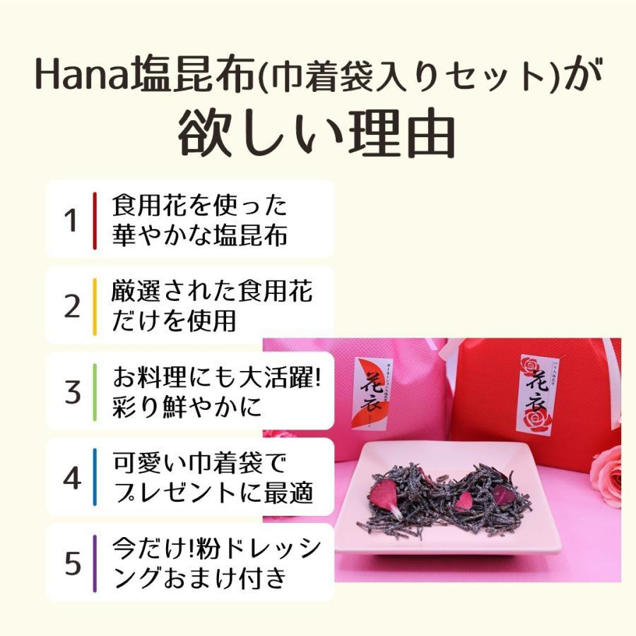 敬老の日 プレゼント Hana塩昆布(巾着袋入りセット) 花 塩昆布 おにぎりの具 お茶漬けの素 ふりかけ 食品 konbu-torii 10