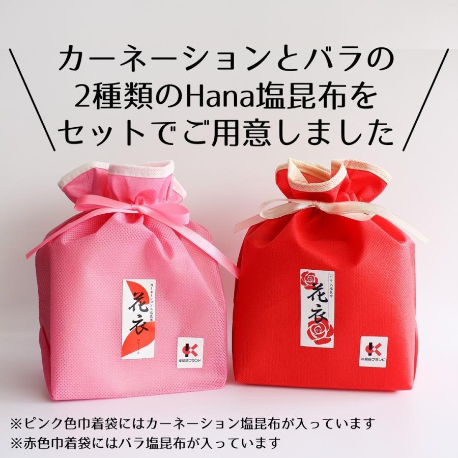 敬老の日 プレゼント Hana塩昆布(巾着袋入りセット) 花 塩昆布 おにぎりの具 お茶漬けの素 ふりかけ 食品 konbu-torii 04