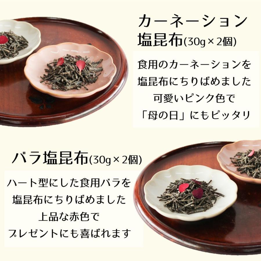 敬老の日 プレゼント Hana塩昆布(巾着袋入りセット) 花 塩昆布 おにぎりの具 お茶漬けの素 ふりかけ 食品 konbu-torii 05