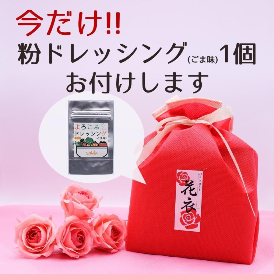 敬老の日 プレゼント Hana塩昆布(巾着袋入りセット) 花 塩昆布 おにぎりの具 お茶漬けの素 ふりかけ 食品 konbu-torii 09