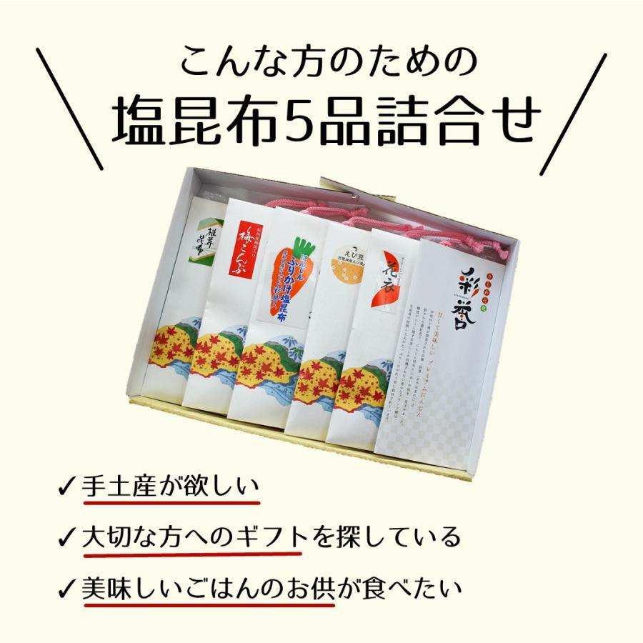 敬老の日 プレゼント こだわり塩昆布5品詰め合わせ 塩昆布 つくだ煮 詰め合わせ ふりかけ ご飯のおとも 食品|konbu-torii|02