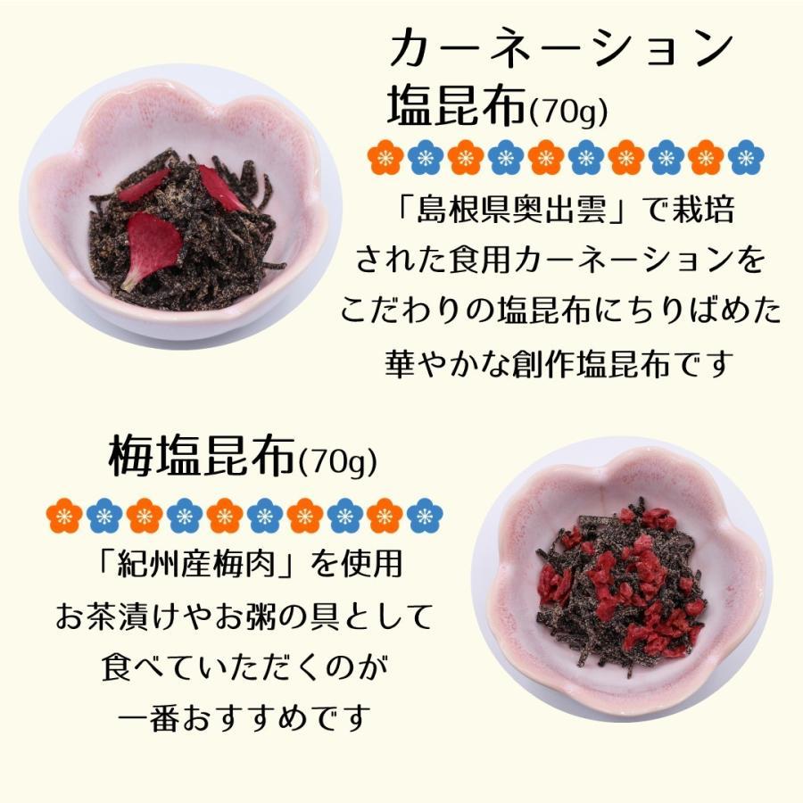 敬老の日 プレゼント こだわり塩昆布5品詰め合わせ 塩昆布 つくだ煮 詰め合わせ ふりかけ ご飯のおとも 食品|konbu-torii|05