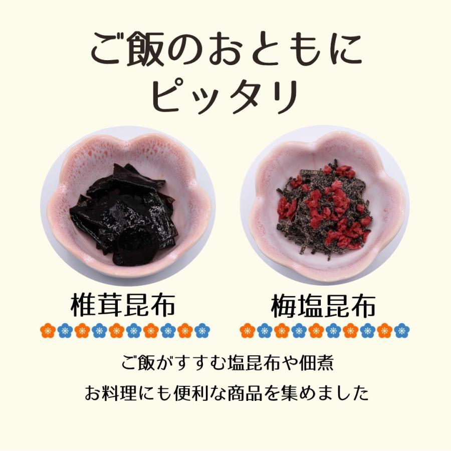 敬老の日 プレゼント こだわり塩昆布5品詰め合わせ 塩昆布 つくだ煮 詰め合わせ ふりかけ ご飯のおとも 食品|konbu-torii|09