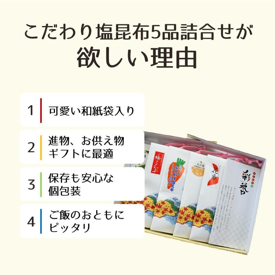 敬老の日 プレゼント こだわり塩昆布5品詰め合わせ 塩昆布 つくだ煮 詰め合わせ ふりかけ ご飯のおとも 食品|konbu-torii|10