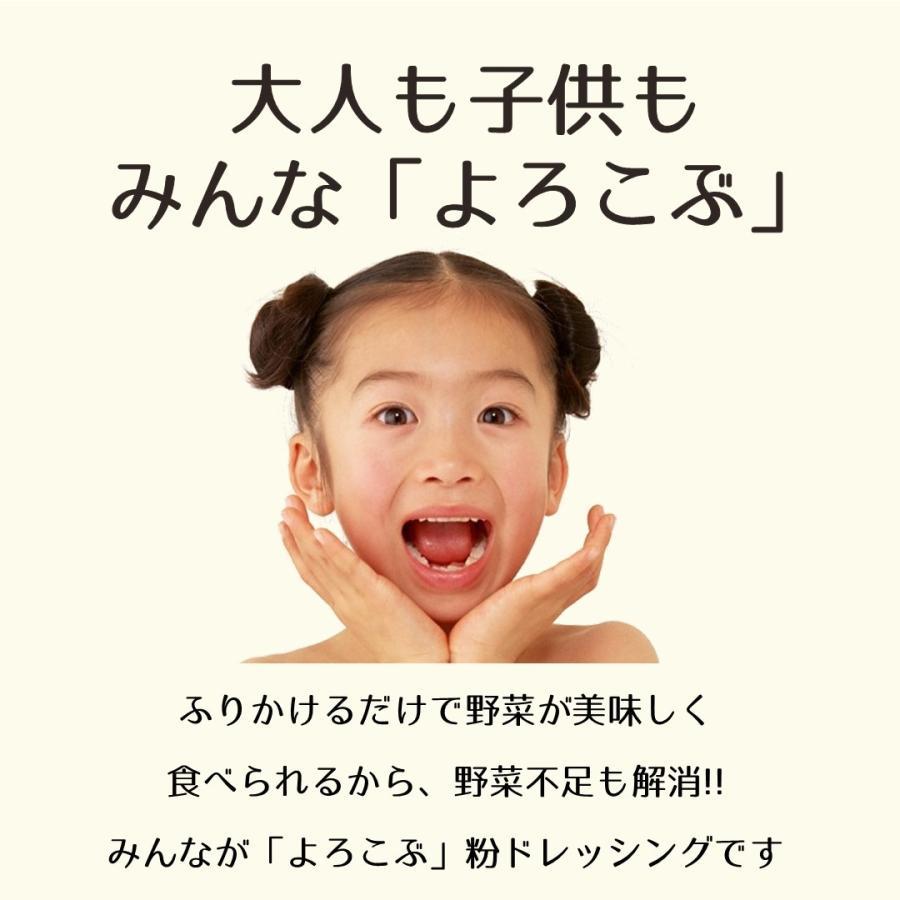 よろこぶドレッシング(ごま味) 昆布粉末 粉ドレッシング ドレッシング ごま サラダ ふりかけ 調味料 バーベキュー 食品|konbu-torii|06