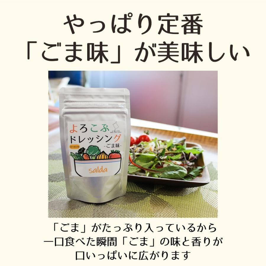 よろこぶドレッシング(ごま味) 昆布粉末 粉ドレッシング ドレッシング ごま サラダ ふりかけ 調味料 バーベキュー 食品|konbu-torii|07