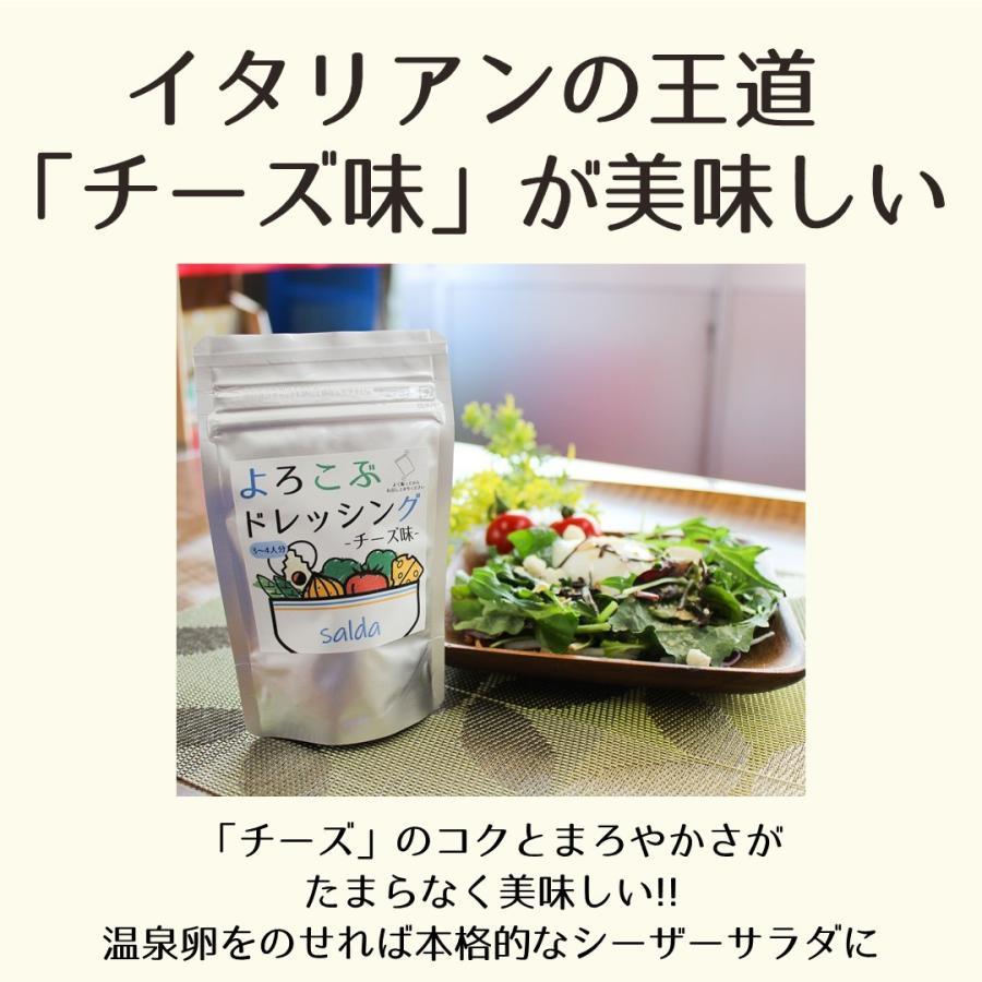 よろこぶドレッシング(チーズ味) チーズ 昆布 粉ドレッシング ドレッシング サラダ ふりかけ シーザーサラダ 調味料 食品 konbu-torii 07