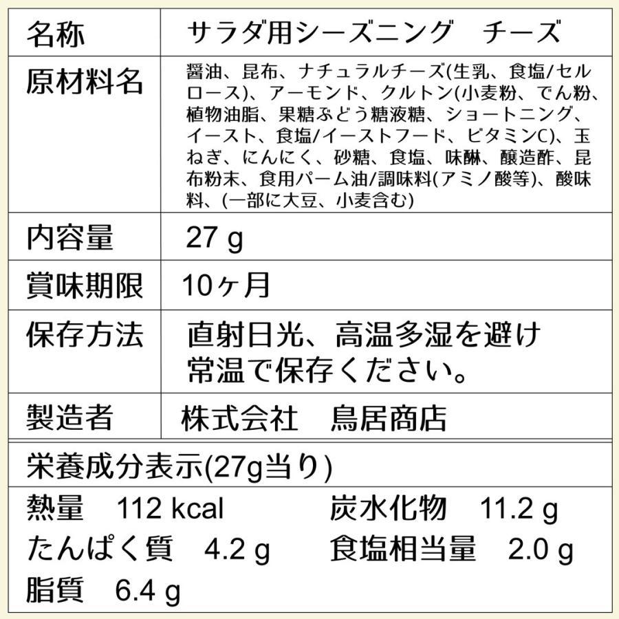 よろこぶドレッシング(チーズ味) チーズ 昆布 粉ドレッシング ドレッシング サラダ ふりかけ シーザーサラダ 調味料 食品 konbu-torii 10