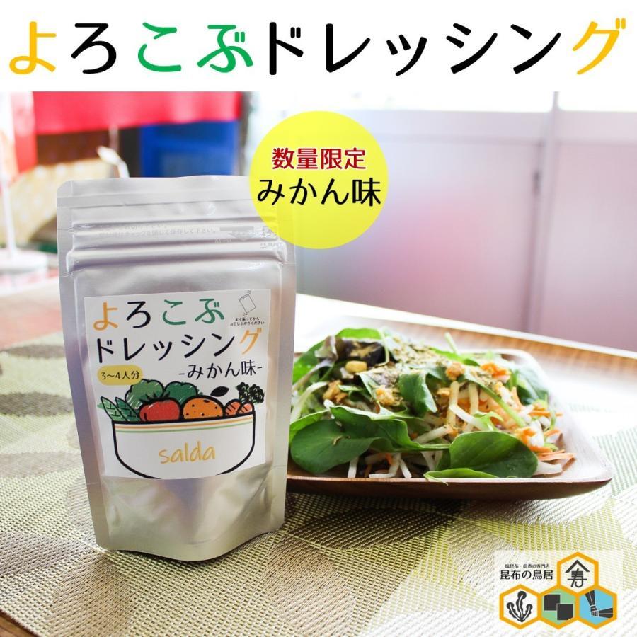よろこぶドレッシング(みかん味) みかん 数量限定 昆布 粉ドレッシング ドレッシング サラダ ふりかけ フルーツ 調味料 食品 konbu-torii