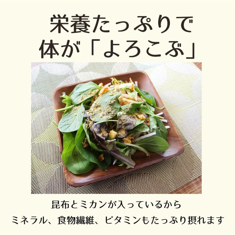 よろこぶドレッシング(みかん味) みかん 数量限定 昆布 粉ドレッシング ドレッシング サラダ ふりかけ フルーツ 調味料 食品 konbu-torii 05