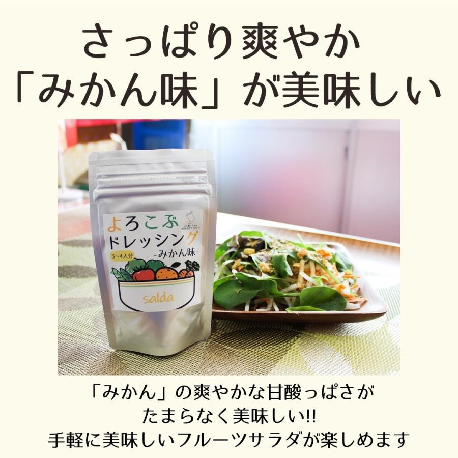 よろこぶドレッシング(みかん味) みかん 数量限定 昆布 粉ドレッシング ドレッシング サラダ ふりかけ フルーツ 調味料 食品 konbu-torii 07