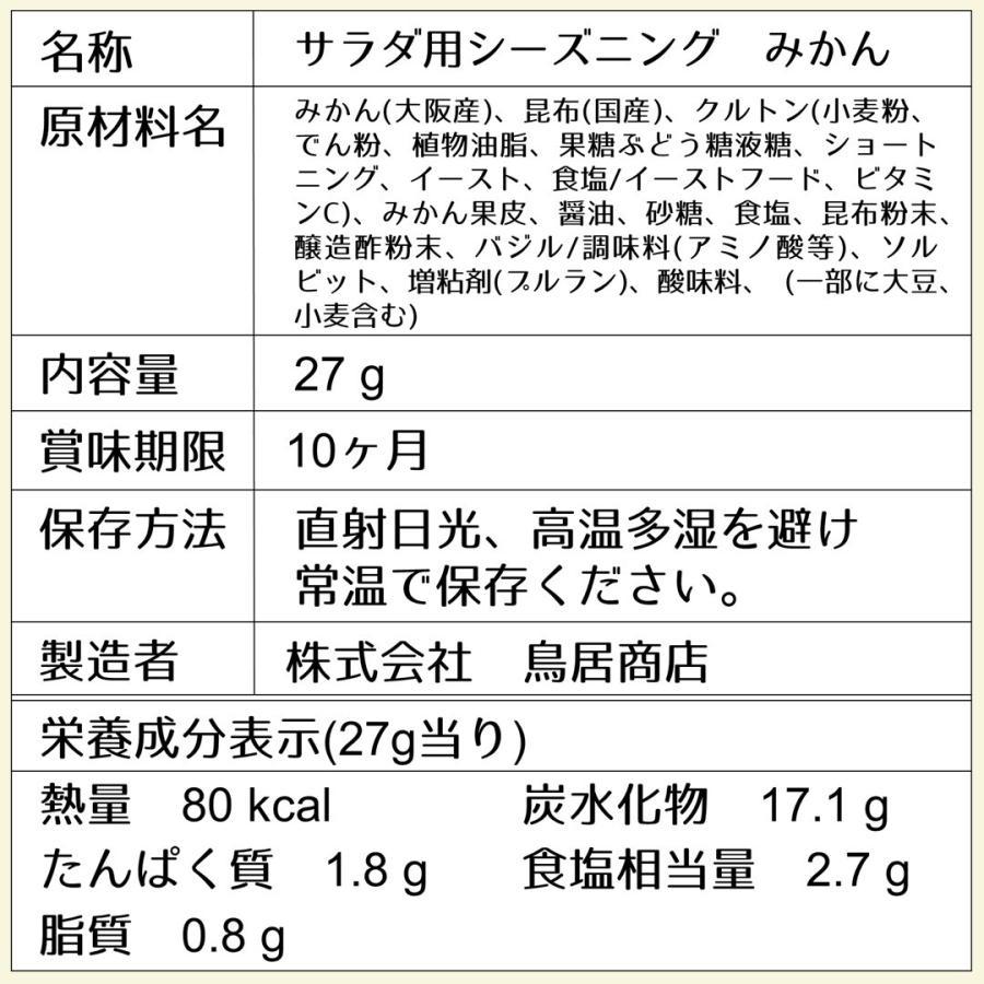 よろこぶドレッシング(みかん味) みかん 数量限定 昆布 粉ドレッシング ドレッシング サラダ ふりかけ フルーツ 調味料 食品 konbu-torii 09