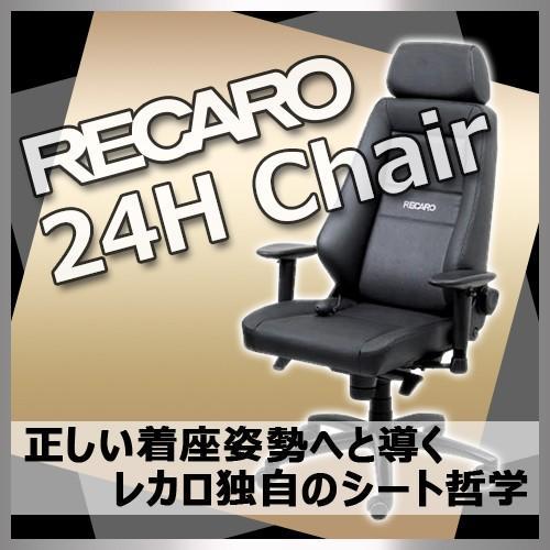 レカロ正規品 快適なデスクワークを実現 RECARO レカロ 24Hチェア レザー・シリーズ レザーブラック