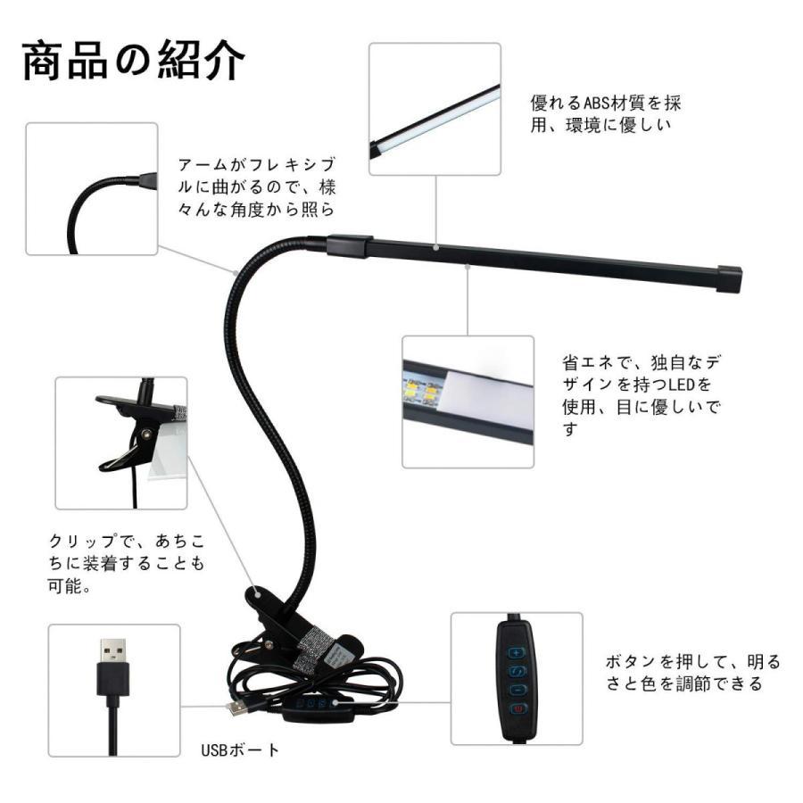 クリップライト LED おしゃれ スタンドライト デスクライト 寝室 学習机 卓上 USB給電式 3段調色 10段調光 USB延長ケーブル1m付き|konkonya27|03