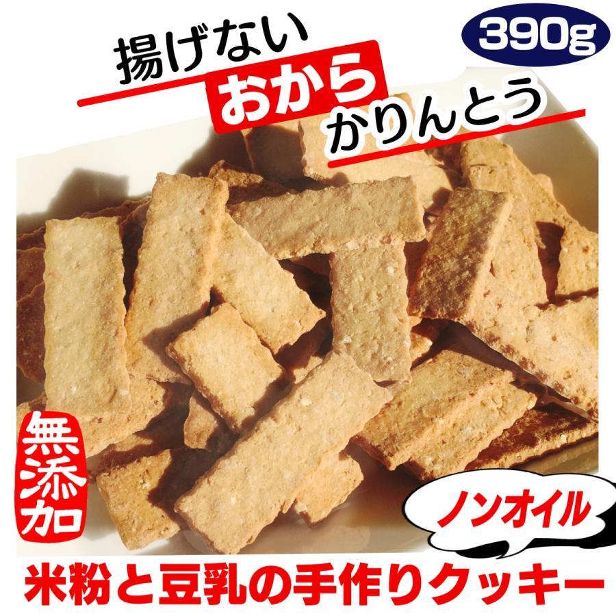 米粉と豆乳の揚げないおからかりんとうグルテンフリー,油不使用・砂糖不使用・人工甘味料バターなし 390g・手作り無添加おからクッキー|konnaoyatu