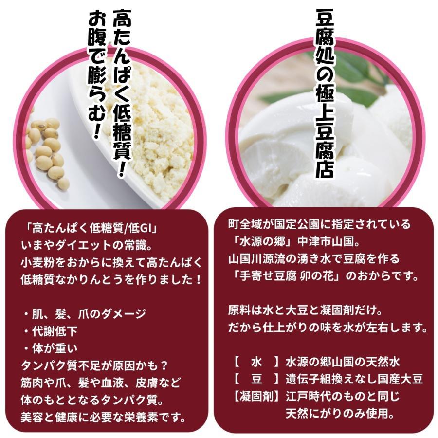 米粉と豆乳の揚げないおからかりんとうグルテンフリー,油不使用・砂糖不使用・人工甘味料バターなし 390g・手作り無添加おからクッキー|konnaoyatu|07