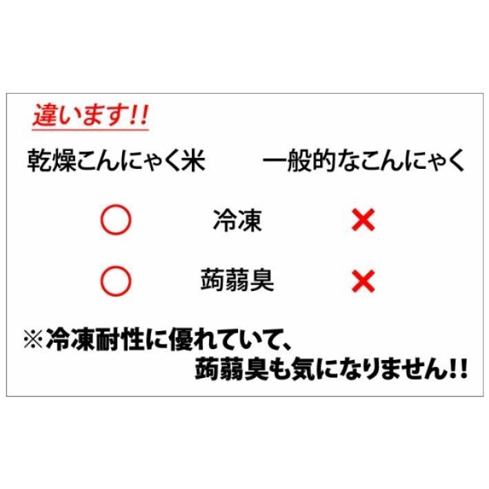 乾燥こんにゃく米(国内加工)【お得な30袋】こんにゃくごはん  |konnyakuclub|06