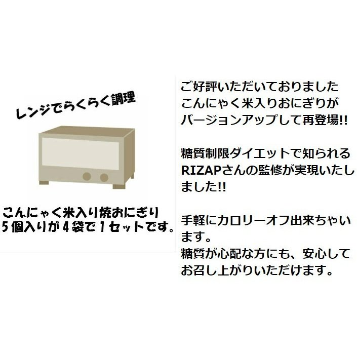 『RIZAP監修』バージョンアップした こんにゃく米入り冷凍焼きおにぎり5個入り×4袋【送料無料】『代引き不可です』|konnyakuclub|05