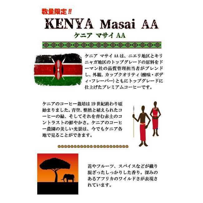 ケニア マサイ AA 100g|konokacafe