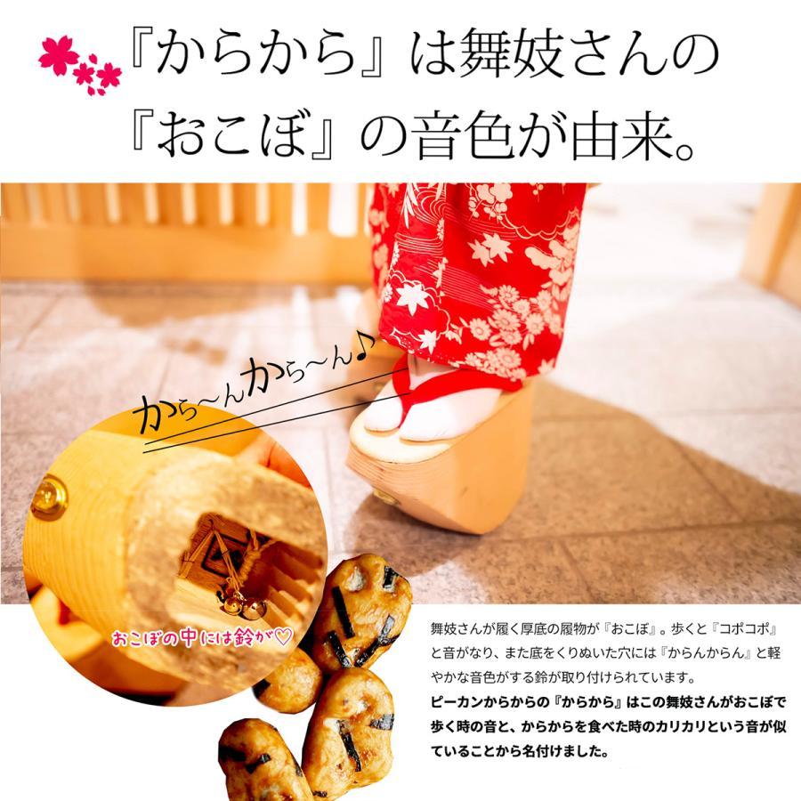 クルミ ピーカンナッツ おかき ピーカンからから 醤油 小分け 250g 茶うけ 干菓子 乾菓子 ★メール便で発送|konomimi|05