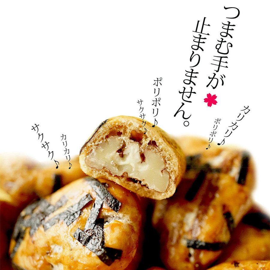 クルミ ピーカンナッツ おかき ピーカンからから 醤油 小分け 250g 茶うけ 干菓子 乾菓子 ★メール便で発送|konomimi|06