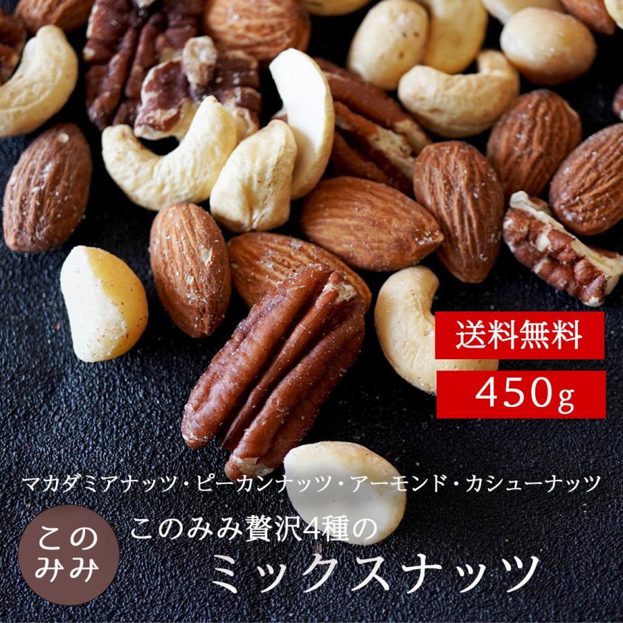 ミックスナッツ 無塩 素焼き 小分け 4種入り マカダミアナッツ ピーカンナッツ アーモンド カシューナッツ 450グラム (通常400gのところ、50g増量中!)|konomimi