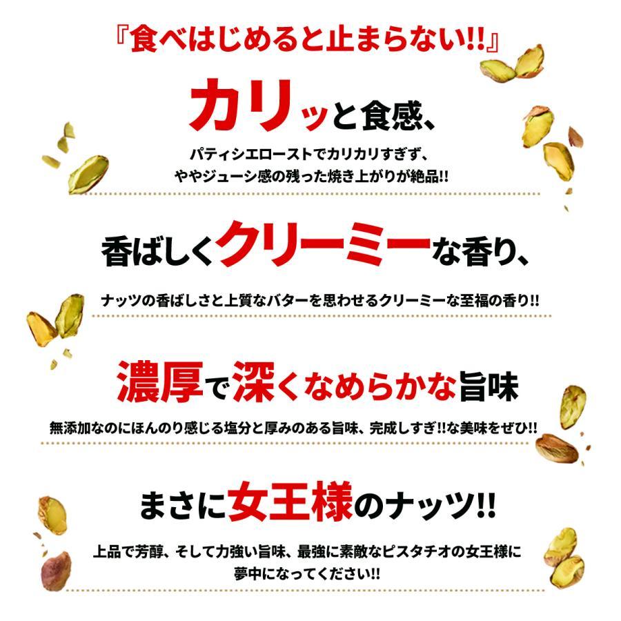 ピスタチオ 素焼き 殻付き 無塩 大粒 750g オイル不使用 焙煎 健康 美容 おつまみ 日本製 おやつ お中元 2021【メール便送料無料】|konomimi|08